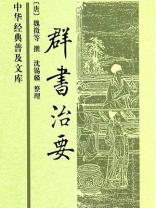 群书治要(精)中华经典普及文库