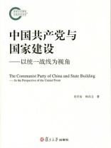 中国共产党与国家建设:以统一战线为视角