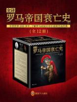 全译罗马帝国衰亡史(全十二册)