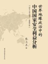世界地缘政治中的中国国家安全利益分析