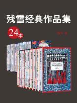 24本殘雪經典作品集