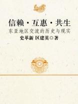 信赖——东亚地区交流的历史与现实