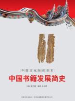 中国文化知识读本:中国书籍发展简史