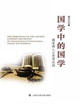国学中的国学:儒道佛人文思想论纲