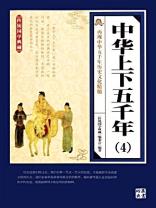 中华上下五千年(第四册)