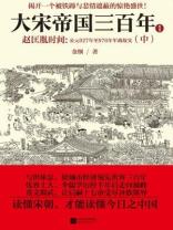 大宋帝国三百年2.赵匡胤时间:公元927年至976年军政故实(中)