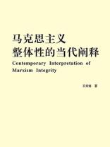 马克思主义整体性的当代阐释