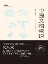 中国文物常识(不鄙文丛)
