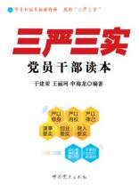 """""""三严三实""""党员干部读本"""