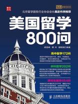 美国留学800问(决胜新教育系列)