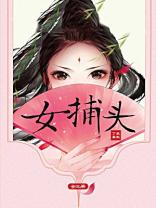 女捕头(全三册)