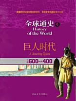 全球通史:巨人时代