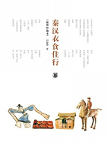 秦汉衣食住行(插图珍藏本)