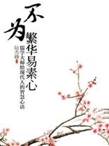 不为繁华易素心:儒学大师给现代人心语