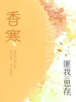香寒(典藏版)