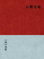 百战奇略(简体版)