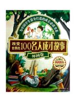 100名人成才故事外国卷
