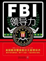 FBI领导力:美国联邦警察教你无敌领导术