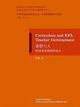 课程与人:职前英语教师的成长