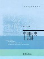 中国历史十五讲(名家通识讲座书系)