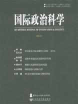 国际政治科学2012年第1期