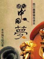 谱写中国梦四川篇章辅导读本18讲