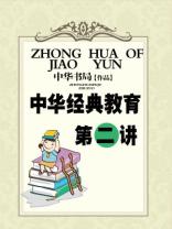 中华经典教育九讲