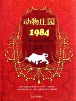 动物庄园·1984