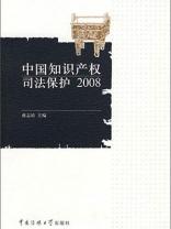知识产权司法保护 2008