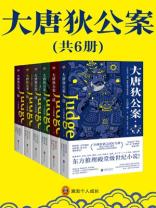 大唐狄公案(合集全6册)