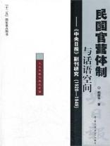 民国官营体制与话语空间:中央日报副刊研究(1928-1949)