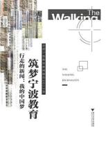 行走的新闻:我的中国梦:筑梦宁波教育(走进宁波教育新闻报告2013卷)