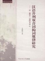 汉语并列双音词构词规律研究:以墨子语料为中心