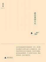 温莎墓园日记(木心作品系列)