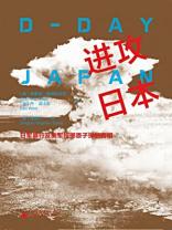 进攻日本:日军暴行及美军投掷原子弹的真相