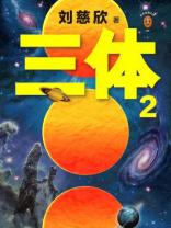 三体2:黑暗森林(每个人的书架上都该有套《三体》!关于宇宙的狂野想象!)