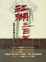 江湖三百年:从帮会到黑社会