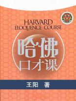 哈佛口才课 王阳著
