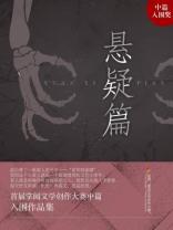 首届掌阅文学大赛中篇入围作品集:悬疑篇