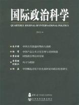 国际政治科学2011年第4期