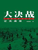 大決戰:遼沈戰役