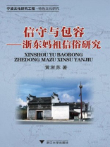 信守与包容——浙东妈祖信俗研究