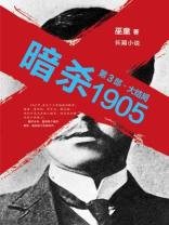 暗杀1905(第3部 大结局)