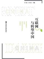 互联网与转型中国