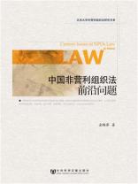 中国非营利组织法前沿问题