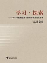 学习·探索:2012年纪检监察干部培训学员论文选编