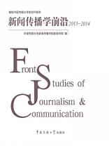 新闻传播前沿2013-2014