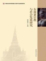 东南亚宗教与社会发展研究