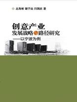 创意产业发展战略与路径研究:宁波为例