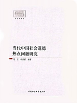 当代中国社会道德热点问题研究